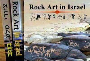 Rockart in Israel front page