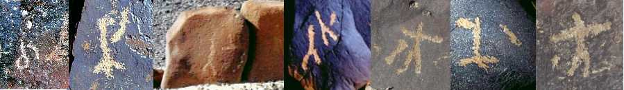 Rock Art archeology news. god name in negev desert rock art